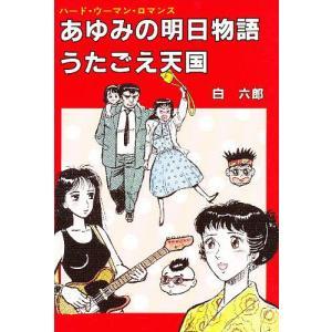 あゆみの明日物語・うたごえ天国 ハード・ウーマン・ロマンス/白六郎|boox