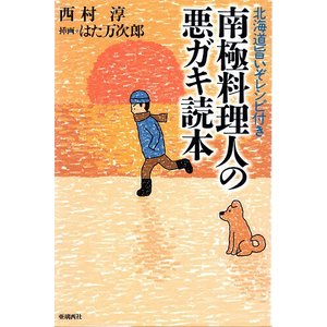 著:西村淳 画:はた万次郎 出版社:亜璃西社 発行年月:2004年04月 シリーズ名等:北海道旨いぞ...