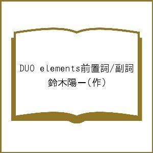 DUO elements前置詞/副詞/鈴木陽一