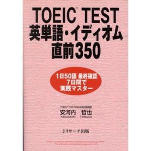 著:安河内哲也 出版社:Jリサーチ出版 発行年月:2002年06月 キーワード:TOEIC
