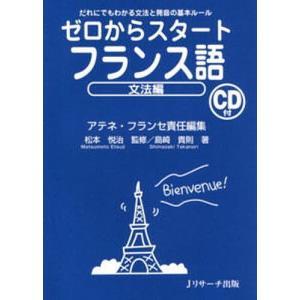 ゼロからスタートフランス語 だれにでもわかる文法と発音の基本ルール 文法編/アテネ・フランセ/島崎貴則