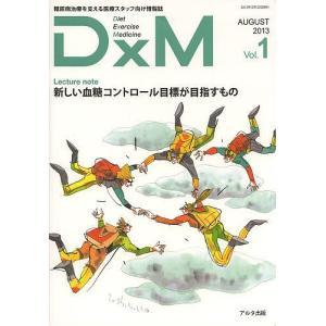 DxM 糖尿病治療を支える医療スタッフ向け情報誌 Vol.1(2013AUGUST)