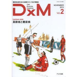DxM 糖尿病治療を支える医療スタッフ向け情報誌 Vol.2(2013NOVEMBER)