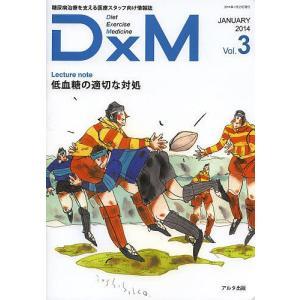 DxM 糖尿病治療を支える医療スタッフ向け情報誌 Vol.3(2014JANUARY)
