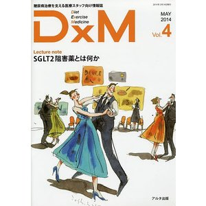 DxM 糖尿病治療を支える医療スタッフ向け情報誌 Vol.4(2014MAY)