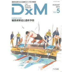 DxM 糖尿病治療を支える医療スタッフ向け情報誌 Vol.5(2014AUGUST)