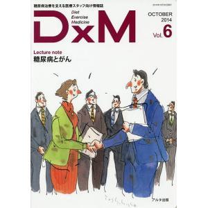 DxM 糖尿病治療を支える医療スタッフ向け情報誌 Vol.6(2014OCTOBER)