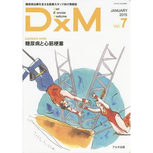 DxM 糖尿病治療を支える医療スタッフ向け情報誌 Vol.7(2015JANUARY)