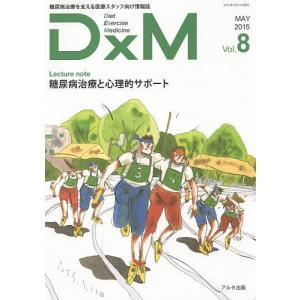 DxM 糖尿病治療を支える医療スタッフ向け情報誌 Vol.8(2015MAY)