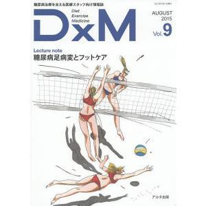 DxM 糖尿病治療を支える医療スタッフ向け情報誌 Vol.9(2015AUGUST)