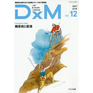 DxM 糖尿病治療を支える医療スタッフ向け情報誌 Vol.12(2016MAY)