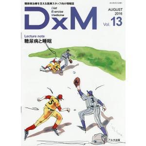 DxM 糖尿病治療を支える医療スタッフ向け情報誌 Vol.13(2016AUGUST)