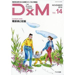 DxM 糖尿病治療を支える医療スタッフ向け情報誌 Vol.14(2016NOVEMBER)