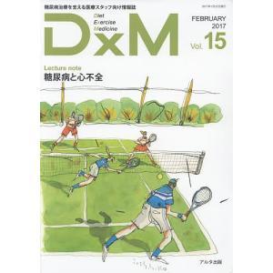DxM 糖尿病治療を支える医療スタッフ向け情報誌 Vol.15(2017FEBRUARY)