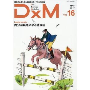 DxM 糖尿病治療を支える医療スタッフ向け情報誌 Vol.16(2017MAY)