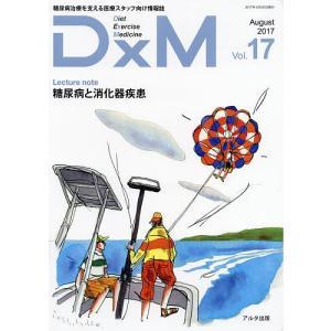 DxM 糖尿病治療を支える医療スタッフ向け情報誌 Vol.17(2017August)