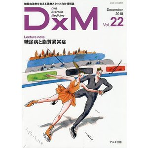 DxM 糖尿病治療を支える医療スタッフ向け情報誌 Vol.22(2018December)