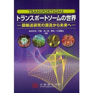 トランスポートソームの世界 膜輸送研究の源流から未来へ/金井好克/竹島浩/森泰生