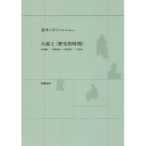 著:金ヨンロン 出版社:世織書房 発行年月:2018年02月