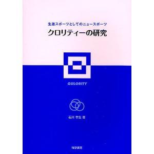 毎日クーポン有/ クロリティーの研究 生涯スポーツとしてのニュースポーツ/石川幸生