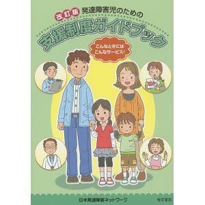 発達障害児のための支援制度ガイドブック/日本発達障害ネットワーク