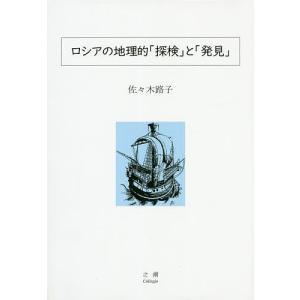 ロシアの地理的「探検」と「発見」/佐々木路子