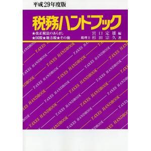 税務ハンドブック 平成29年度版/杉田宗久/宮口定雄の関連商品7