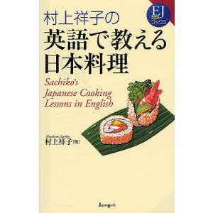 村上祥子の英語で教える日本料理/村上祥子/レシピ