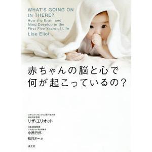 赤ちゃんの脳と心で何が起こっているの?/リザ・エリオット/小西行郎/福岡洋一