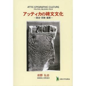 アッティカの碑文文化 政治・宗教・国家/前野弘志