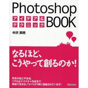 Photoshopアイデア&テクニックBOOK/中沢英明