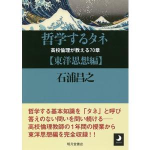 哲学するタネ 高校倫理が教える70章 東洋思想編/石浦昌之