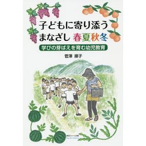 子どもに寄り添うまなざし春夏秋冬 学びの芽ばえを育む幼児教育/菅澤順子