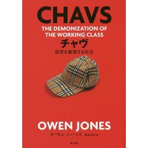 チャヴ 弱者を敵視する社会/オーウェン・ジョーン...の商品画像