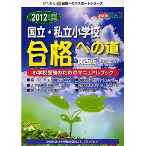 日曜はクーポン有/ 国立・私立小学校合格への道 関西版 2012