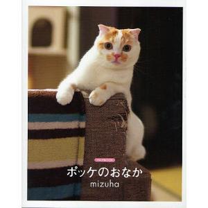 著:mizuha 出版社:日本写真企画 発行年月:2010年03月 シリーズ名等:ブログBOOK