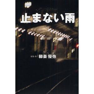 著:柳楽優弥 出版社:SDP 発行年月:2008年11月