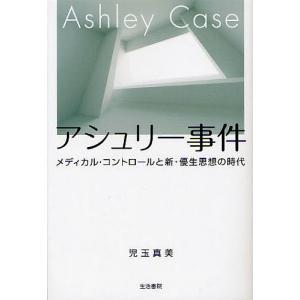 アシュリー事件 メディカル・コントロールと新・優生思想の時代/児玉真美