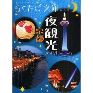 京都 夜観光NAVI