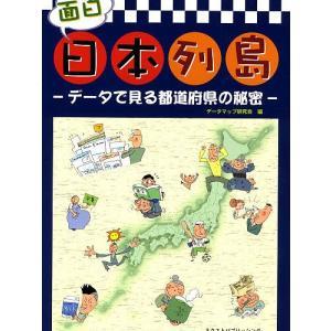 日曜はクーポン有/ 面白日本列島 データで見る都道府県の秘密/データマップ研究会|bookfan PayPayモール店