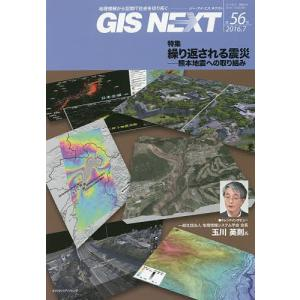 日曜はクーポン有/ GIS NEXT 地理情報から空間IT社会を切り拓く 第56号(2016.7)|bookfan PayPayモール店