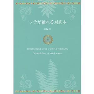 フラが踊れる対訳本 日本語の対訳通りの振りで踊れる対訳集200/神保滋