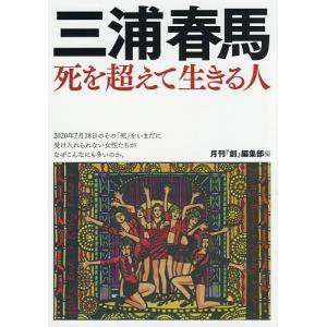 毎日クーポン有/ 三浦春馬 死を超えて生きる人/月刊『創』編集部