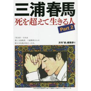 毎日クーポン有/ 三浦春馬 死を超えて生きる人 Part2/月刊『創』編集部