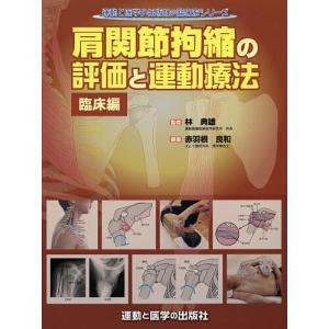 肩関節拘縮の評価と運動療法 臨床編/林典雄/赤羽根良和