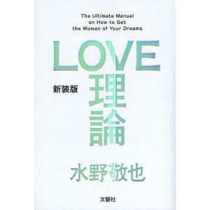 LOVE理論/水野敬也