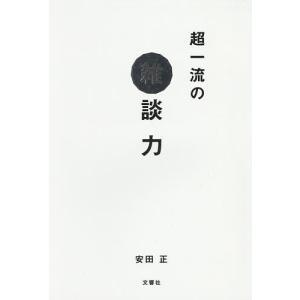 著:安田正 出版社:文響社 発行年月:2015年05月 キーワード:ビジネス書