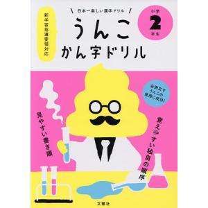 うんこかん字ドリル 日本一楽しい漢字ドリル 小...の関連商品3