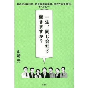 毎日クーポン有/ 一生、同じ会社で働きますか?/山崎元|bookfan PayPayモール店