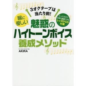 喉に優しい魅惑のハイトーンボイス養成メソッド 3オクターブは当たり前!/AKIRA